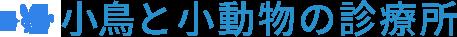 小鳥と小動物の診療所 | 長崎市 動物病院 うさぎ 鳥類 エキゾチックアニマル 犬猫